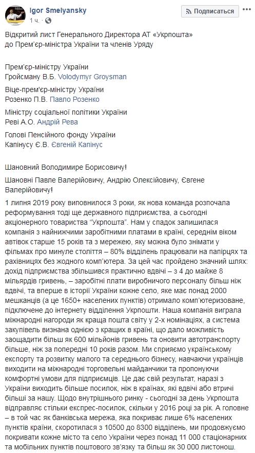 """""""Укрпошта"""" припинить доставку пенсій з 1 січня при нинішньому тарифі"""