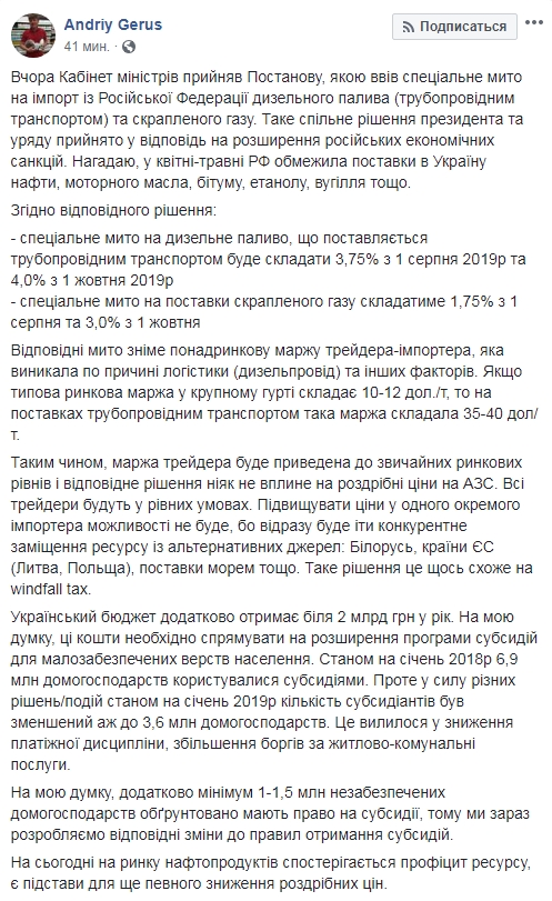Украина ввела спецпошлины на сжиженный газ и ДТ из России