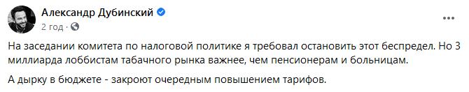 Дубинский попал в ДТП на встречной полосе: все подробности