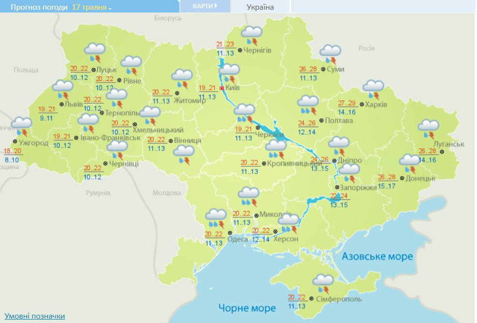 Град та сильний вітер: в Україні оголошено штормове попередження