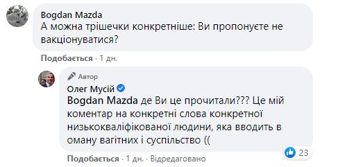 Екс-глава МОЗ України порівняв вакцинацію з нацистськими експериментами над людьми