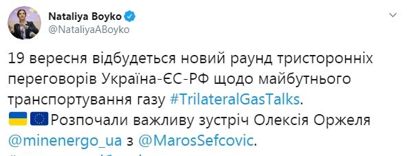 Украина согласовала позицию с ЕС перед трехсторонними газовыми переговорами