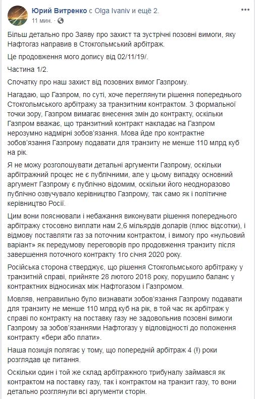 """Вітренко розкрив деталі зустрічного позову до """"Газпрому"""" в Стокгольмі"""