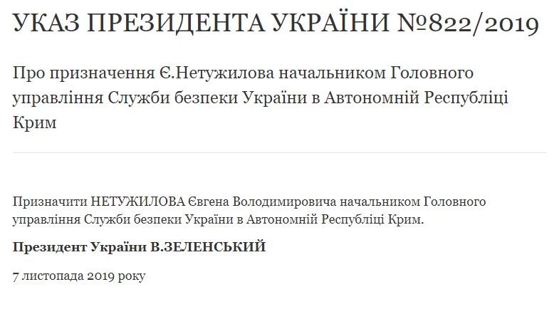 Президент назначил главу СБУ в АР Крым