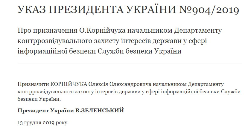 Президент призначив главу департаменту кібербезпеки СБУ