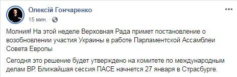 Украина на этой неделе возобновит участие в работе ПАСЕ