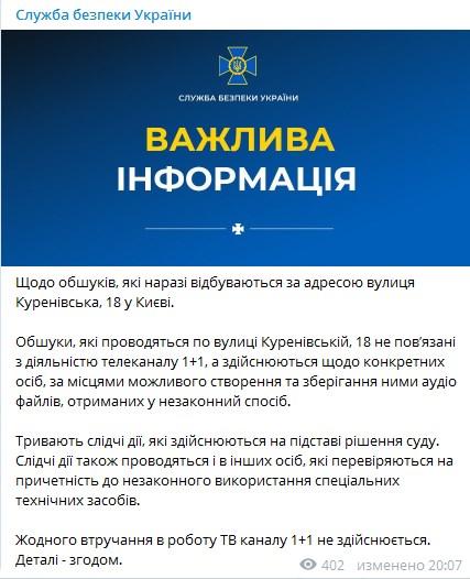 """СБУ підтвердила зв'язок обшуків на """"1+1"""" зі справою про прослуховування"""