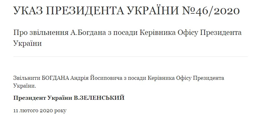 Зеленский уволил Богдана