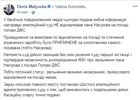 Минюст обжалует решение суда по делу об увольнении Насирова