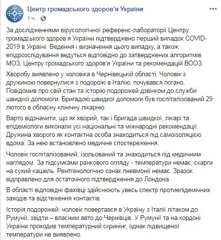 Образцы зараженного коронавирусом украинца отправили на подтверждение в Лондон
