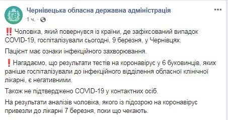 В Черновцах госпитализировали еще одного мужчину с подозрением на коронавирус