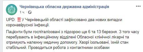 Коронавирус в Украине: стали известны детали о двух последних случаях