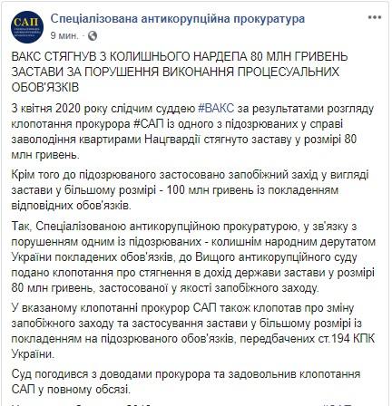 С Микитася взыскали 80 млн гривен в пользу государства