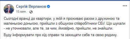 СБУ прийшла з обшуками до екс-голови податкової Верланова