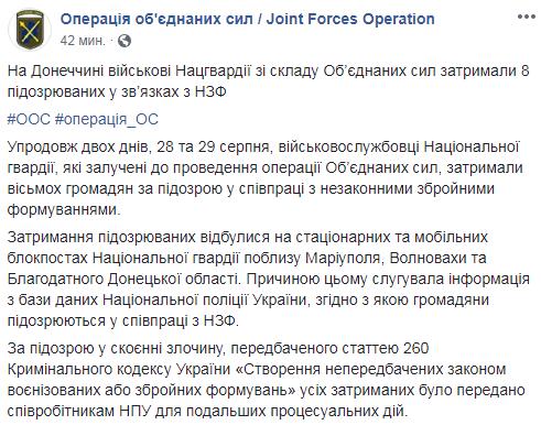 На Донбассе задержали 8 подозреваемых в связях с боевиками ЛДНР