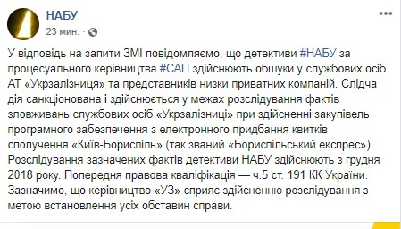 """НАБУ проводит обыски у члена правления """"Укрзализныци"""""""