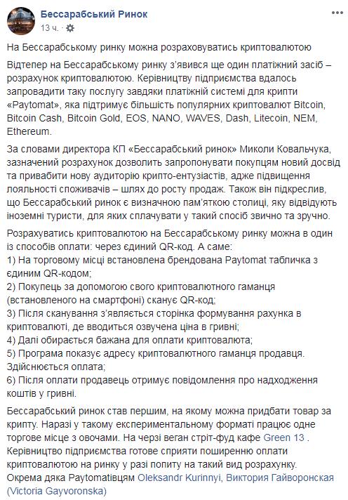 У Києві Бессарабський ринок дозволив розрахунок криптовалютою