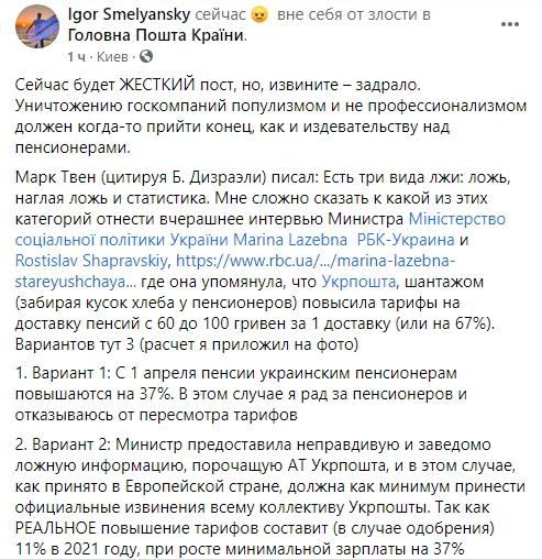 """В """"Укрпоште"""" опровергли заявление Минсоцполитики о повышении тарифов на доставку пенсий на 67%"""