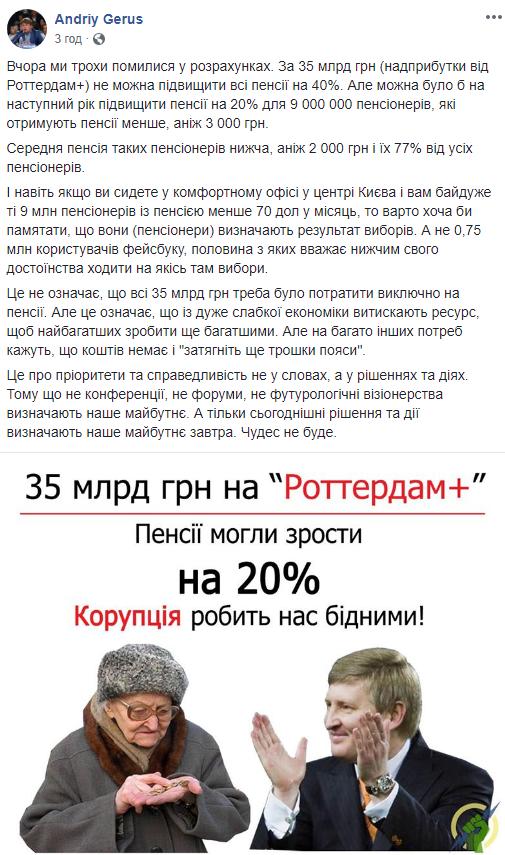 """Для Ахметова сверхприбыли от """"Роттердам+"""" достигают 35 млрд гривен, - Герус"""