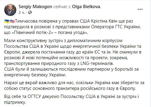Украина обсуждает с США поставки газа с LNG-терминалов