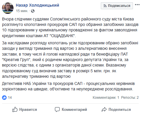 """Суд арестовал 10 подозреваемых в завладении средствами """"Ощадбанка"""""""