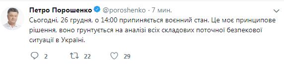 Военное положение в Украине прекращено