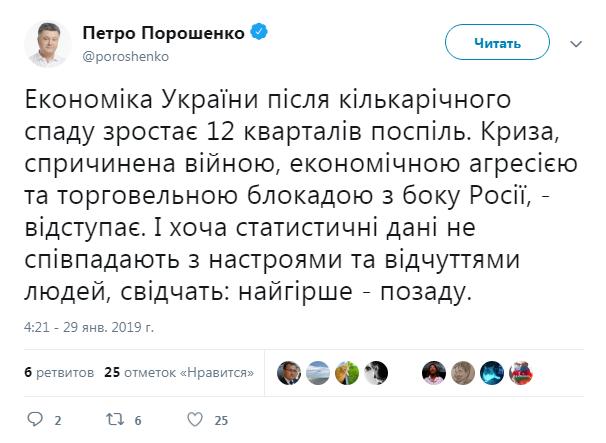 Экономический кризис отступает, - Порошенко