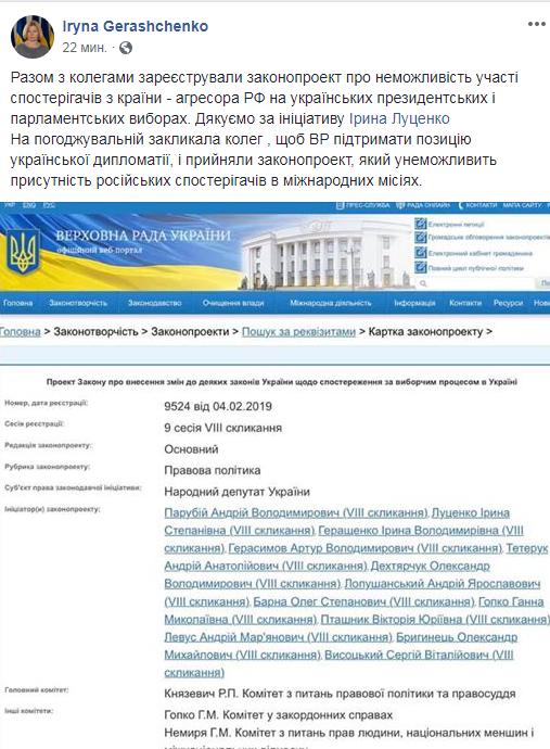 Выборы-2019: в Раде предлагают запретить россиянам быть наблюдателями