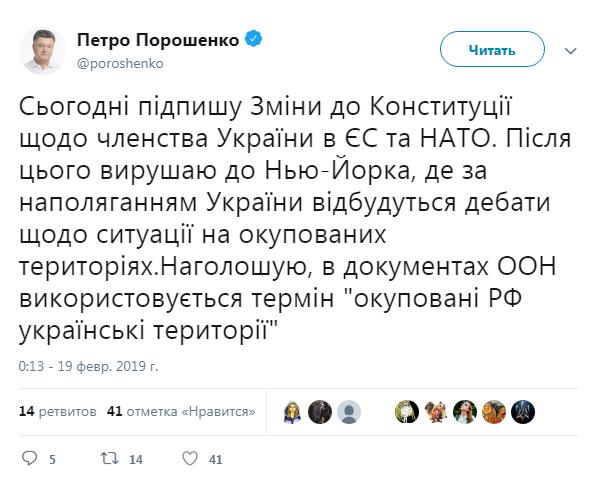 Порошенко анонсировал подписание изменений в Конституцию по курсу в ЕС и НАТО