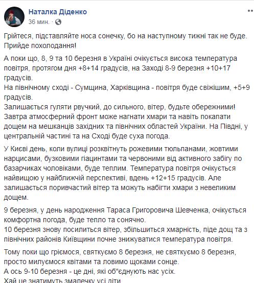 В Україну прийде похолодання