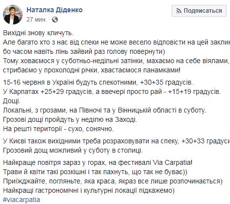 Синоптик предупредила о жарких выходных в Украине