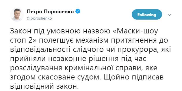 "Порошенко подписал закон ""Маски-шоу стоп""-2"