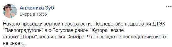 Люди в паніці: під Дніпром помітили небезпечну аномалію (фото)