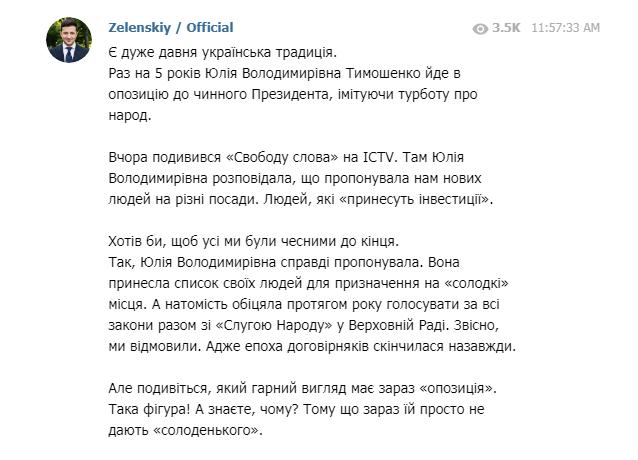 Зеленский відреагував на перехід Тимошенко в опозицію