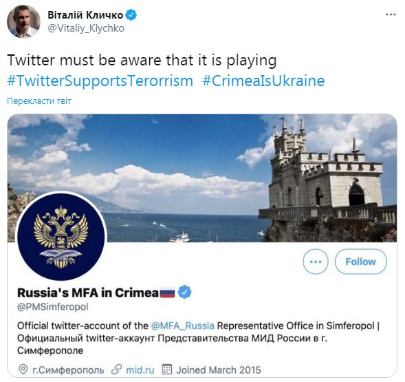 Twitter признал Крым российским, поддержав терроризм: разгорается большой скандал