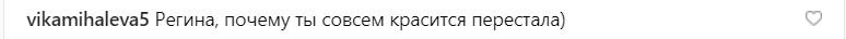 """""""Втомилися"""": Регіна Тодоренко без макіяжу розчарувала прихильників зовнішнім виглядом"""