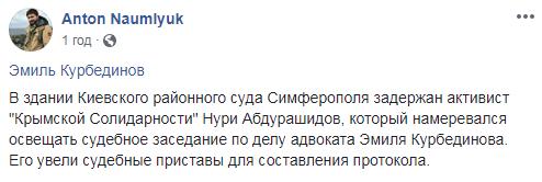 В оккупированном Крыму задержали активиста за освещение дела адвоката Курбединова