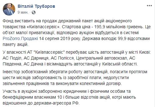 Автостанції Києва і області продадуть з аукціону