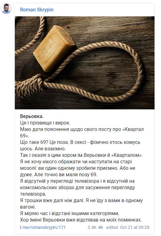 """Скандал с """"Кварталом 95"""" и хором Веревки получил продолжение"""