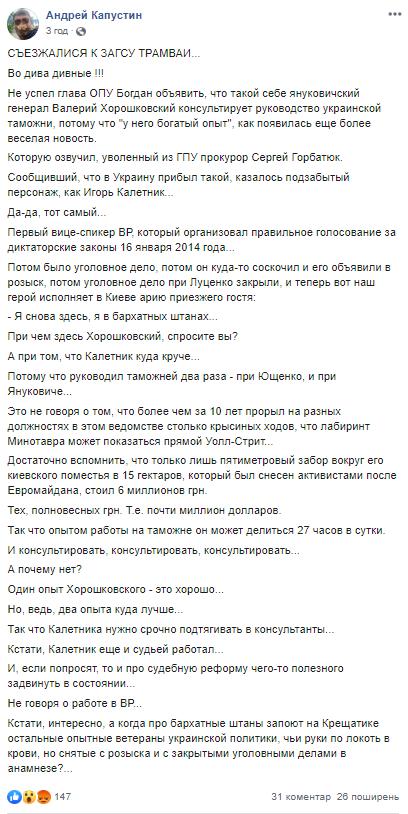 Я в бархатных штанах: в Украинувернулся еще один соратник Януковича