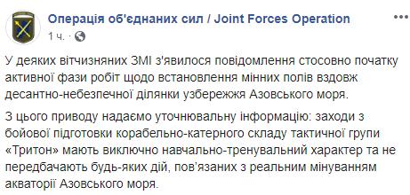 У штабі ООС заперечують мінування акваторії Азовського моря