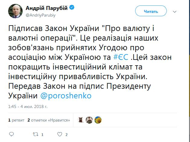 Порошенко підписав новий закон про валюту