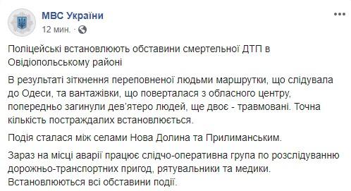Під Одесою у ДТП з маршруткою загинули 9 осіб