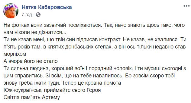 На Донбасі загинув 19-річний морпіх: батько юного героя знову їде на фронт (фото)