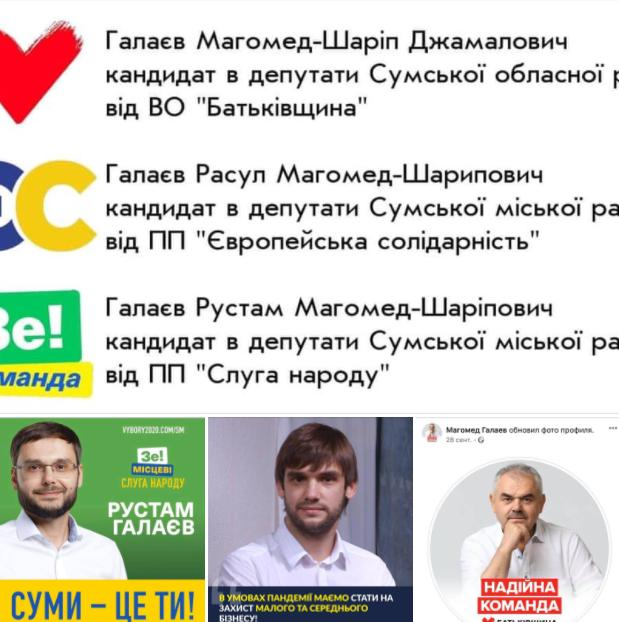 Похлеще любой комедии: в Украине отец с сыновьями идут в депутаты от трех разных партий