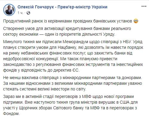 Україна направляє до Вашингтона групу міністрів для переговорів з МВФ