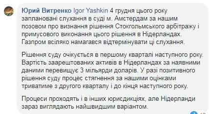 """""""Нафтогаз"""" планирует взыскать 3 млрд долларов с """"Газпрома"""" до конца 2020 года"""