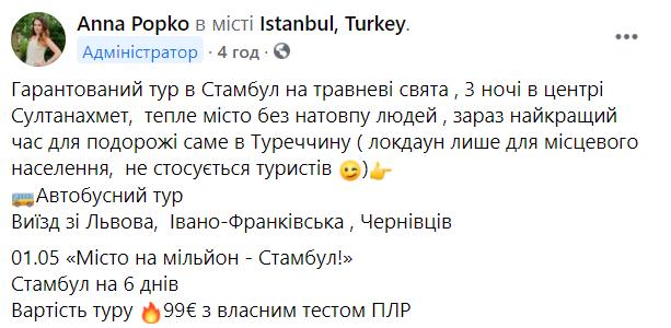 Локдаун у Туреччині викликав паніку у туристів: українцям пояснили, чи варто переживати