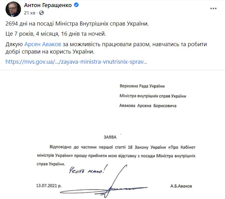 """Аваков собрался в отставку: как отреагировали украинцы на решение министра-""""долгожителя"""""""