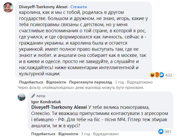 """Игорь Кондратюк жестко """"разнес"""" ведущего и продюсера из-за Ани Лорак"""